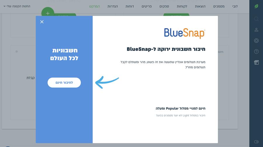 כפתור חיבור חינם ל bluesnap
