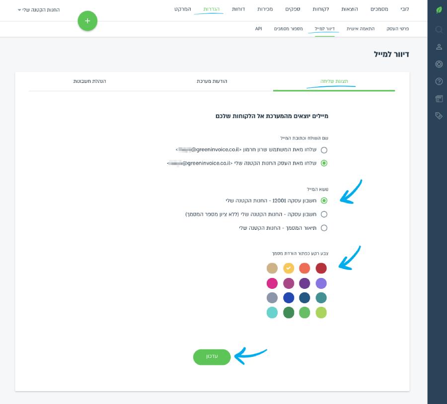 עמוד הגדרות > דיוור למייל > תצוגת שליחה - בחירת הכותרת והצבע שיופיעו במיילים הנשלחים מהמערכת