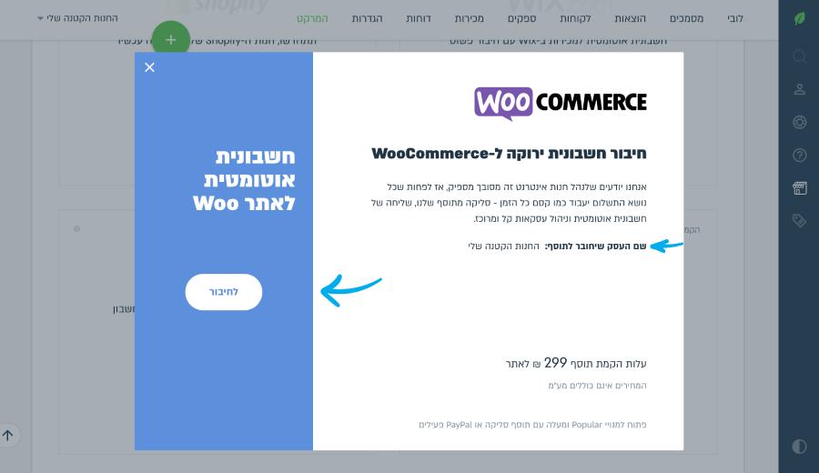 כפתור החיבור בהגדרת החיבור לwoocommerce