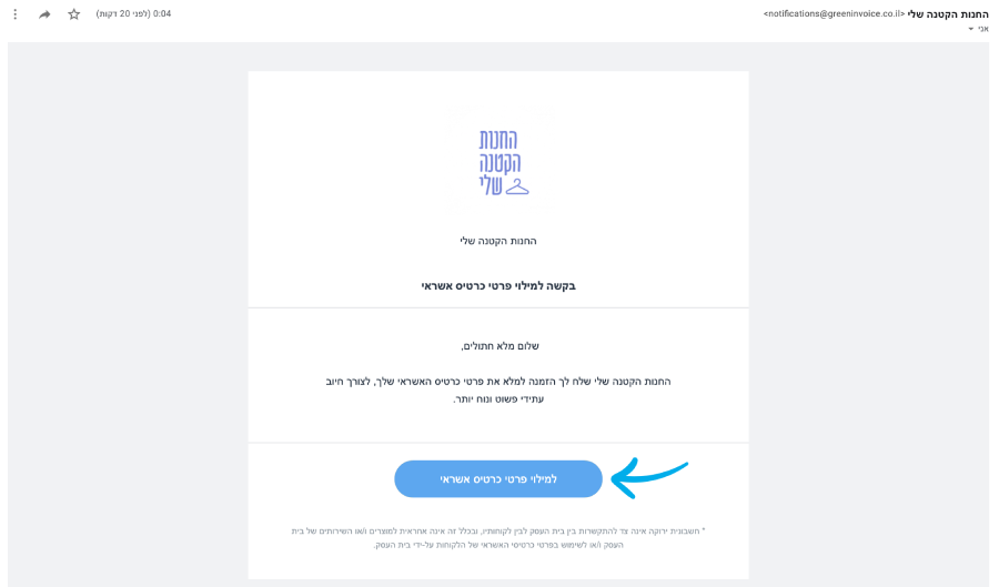 תצוגת המייל אשר נשלח ללקוח למילוי פרטי כרטיס אשראי