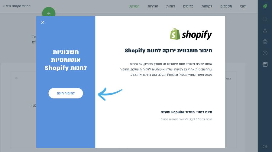 הכפתור ׳לחיבור חינם׳ ל shopify