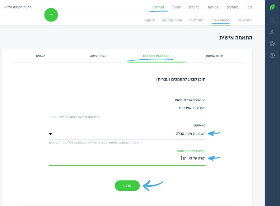 הזנת טקסט קבוע עבור סוג מסמך מסוים בעברית דרך עמוד הגדרות > התאמה אישית > תוכן קבוע למסמכים