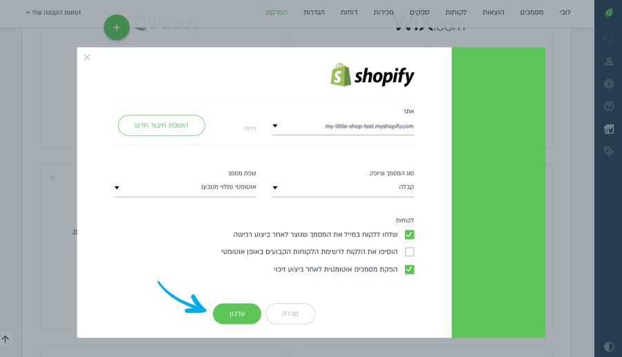 כפתור הגדרות החיבור ל shopify בעמוד המרקט