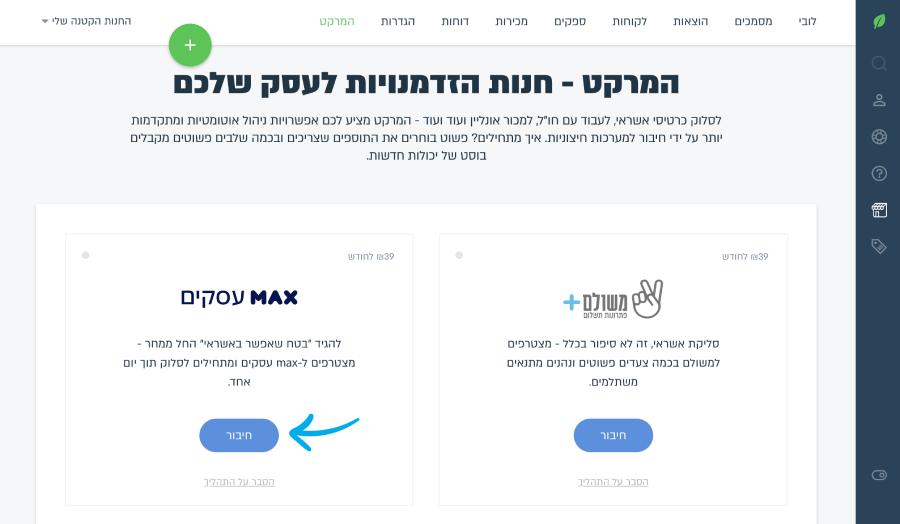 כפתור החיבור לתוסף של מקס עסקים בעמוד המרקט