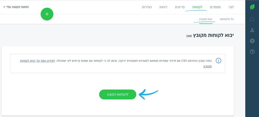 כפתור העלאת קובץ לקוחות בעמוד לקוחות - ייבוא מקובץ