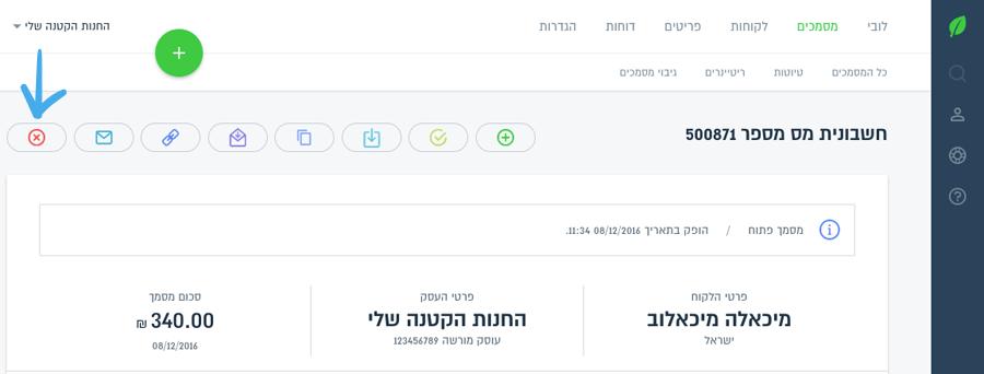 כפתור ביטול מסמך לאחר הכניסה לתוך המסמך