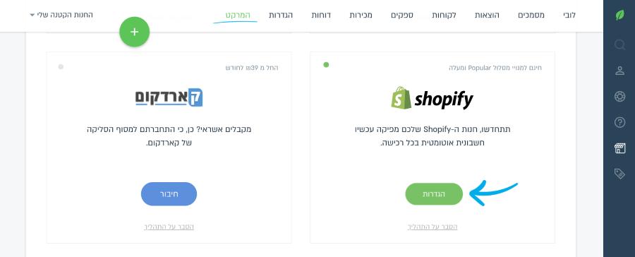 כפתור ההגדרות של shopify בעמוד המרקט