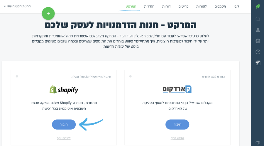 כפתור החיבור ל shopify בעמוד המרקט