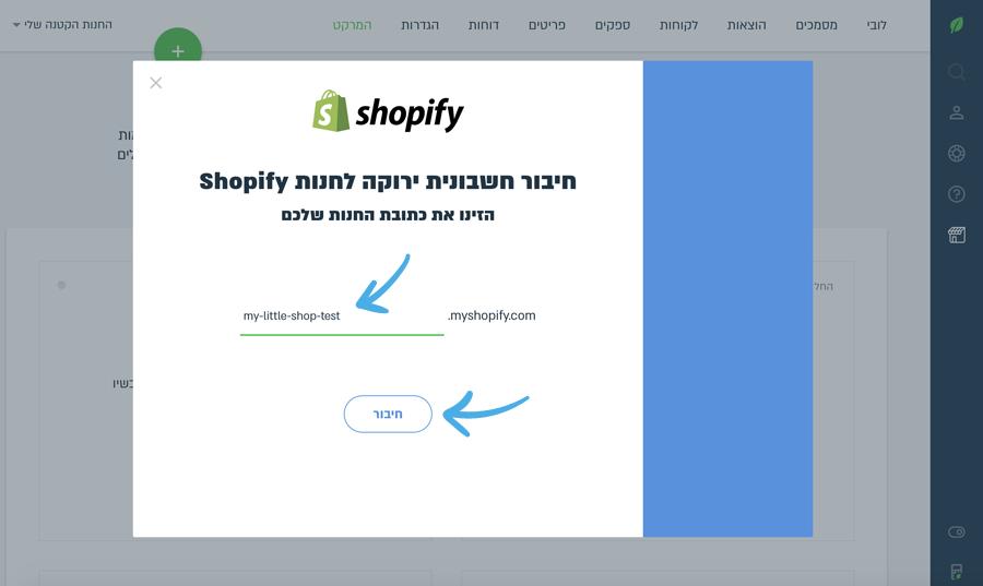 הזנת כתובת חנות ה shopify לצורך החיבור
