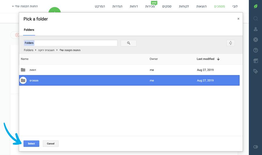 בחירת התיקיה בה ישמר המסמך בדרייב של גוגל