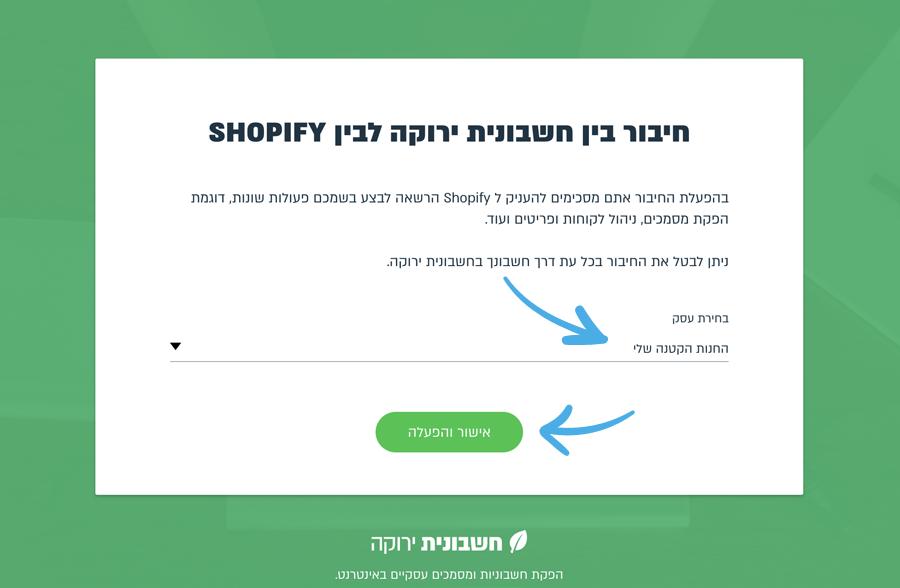 בחירת העסק הרצוי לחיבור עם shopify ולחיצה על אישור והפעלה