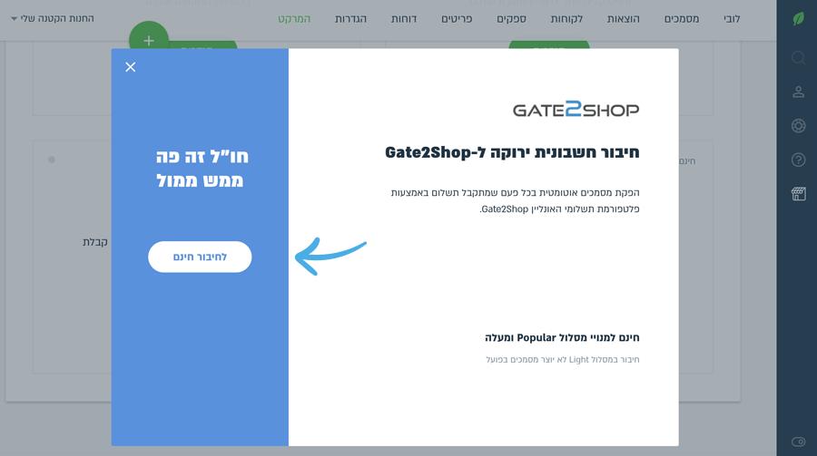 כפתור לחיבור חינם בחלונית החיבור של gate2shop