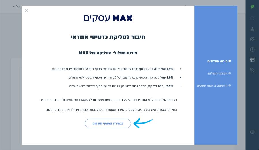 פירוט מסלולי הסליקה של max עסקים