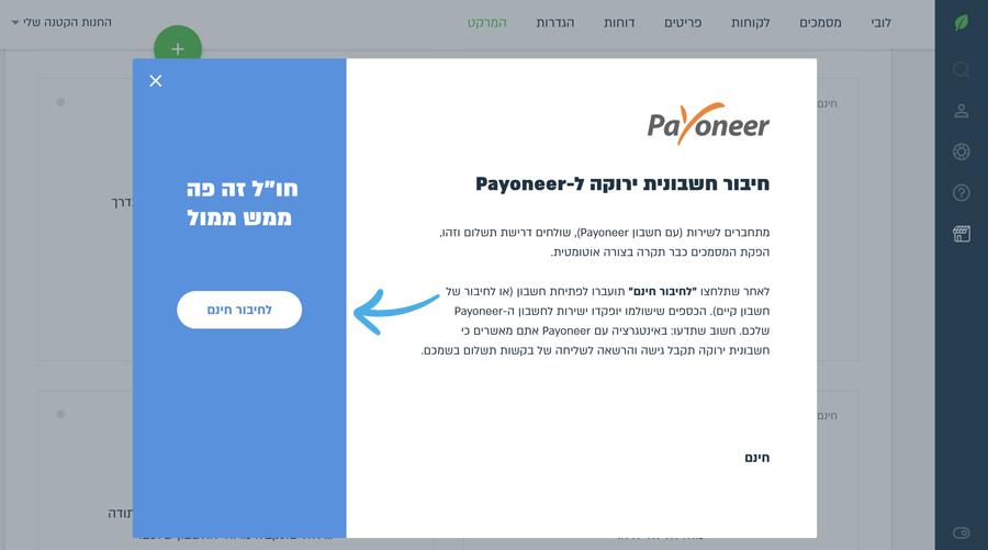 כפתור לחיבור חינם ל payoneer
