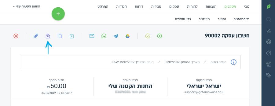 תצוגת מסמך וכפתור תיעוד הפצת המסמך