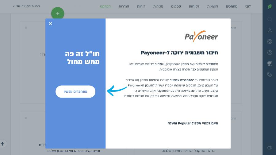כפתור מתחברים עכשיו ל-payoneer