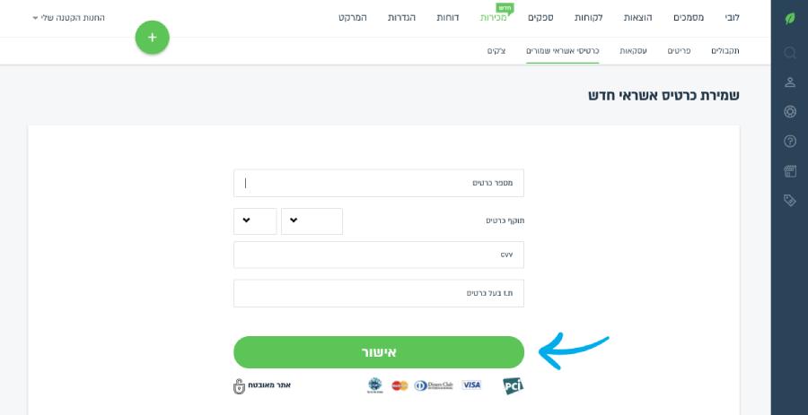 מילוי פרטי כרטיס האשראי