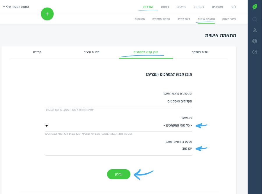 הזנת טקסט קבוע עבור כל המסמכים בעברית דרך עמוד הגדרות > התאמה אישית > תוכן קבוע למסמכים