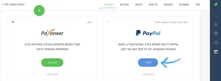 כפתור החיבור ל paypal בעמוד המרקט