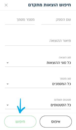 חלון חיפוש הוצאות מתקדם באפליקציה