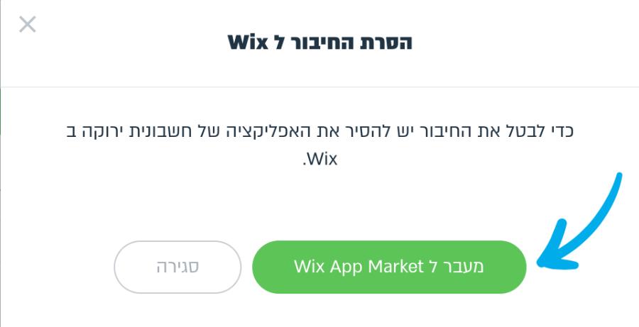 כפתור מעבר ל wix app market