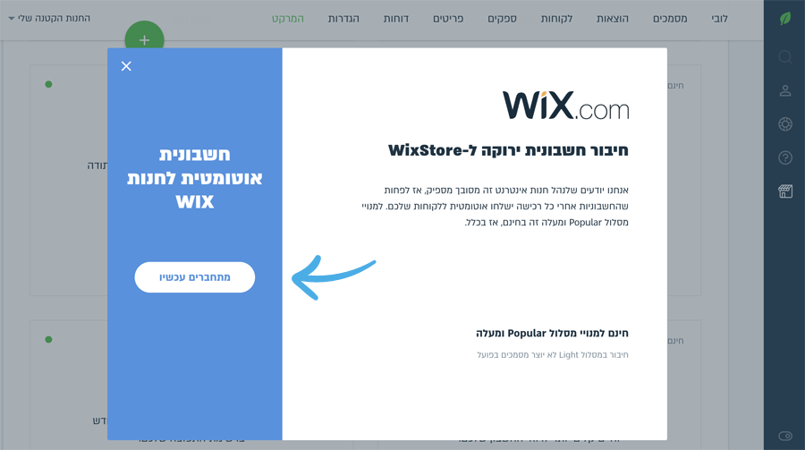 מתחברים עכשיו ל wix