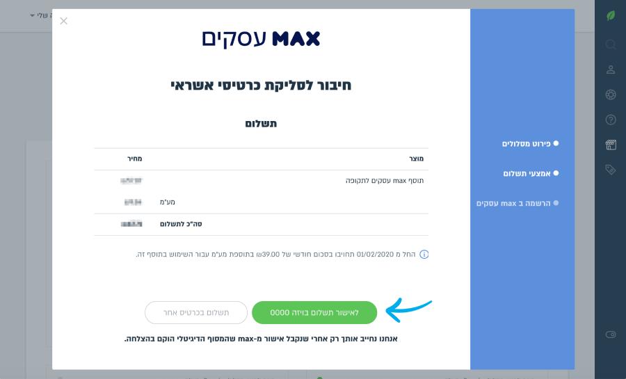 אישור תשלום עבור תוסף הסליקה של max עסקים