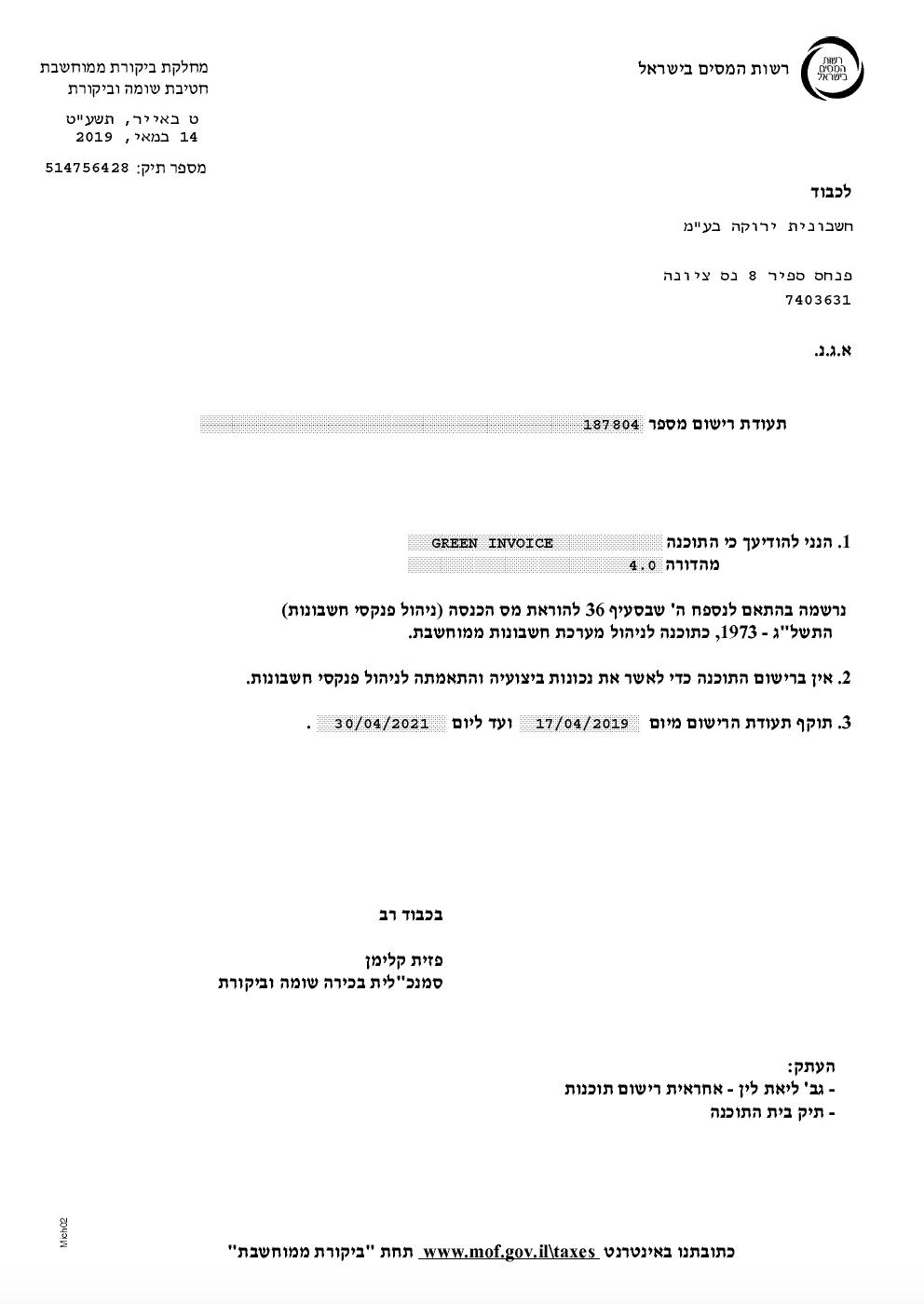 אישור רישום מערכת חשבונית ירוקה ברשות המסים