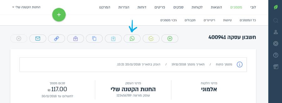 כפתור השליחה בווטסאפ בעמוד המסמך