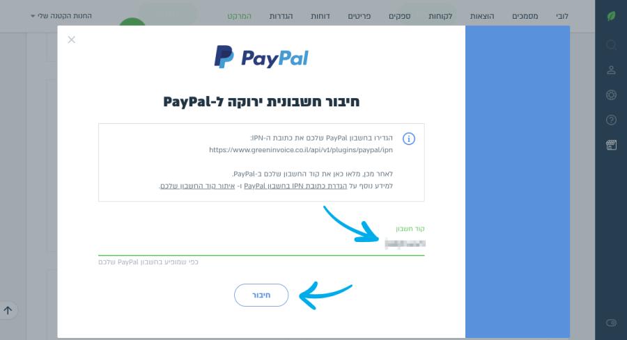 הזנת קוד חשבון פייפאל וחיבור