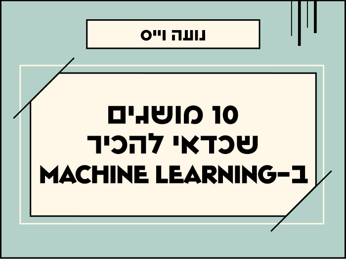 הרצאה - מושגים שכדאי להכיר ב-Machine Learning