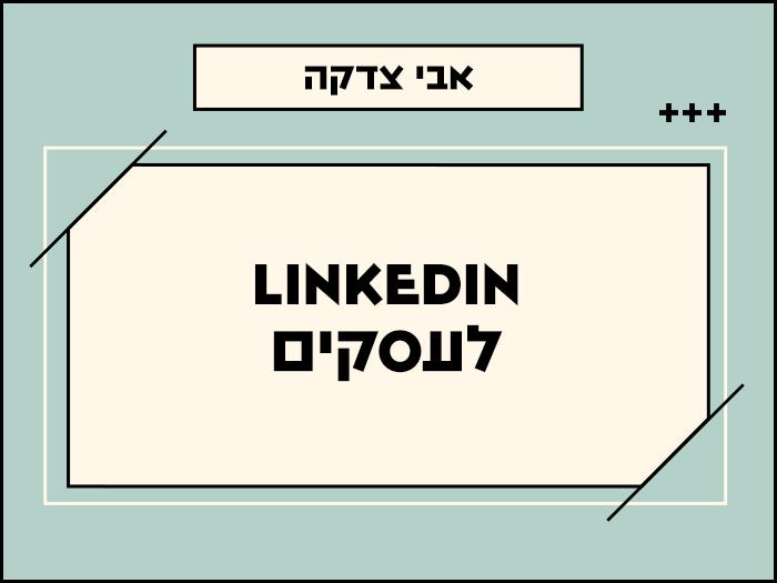 הרצאה - לינקדאין לעסקים