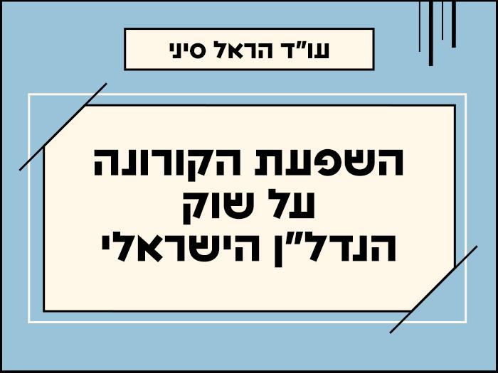 הרצאה - השפעת הקורונה על הנדל״ן הישראלי