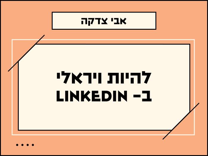 הרצאה - להיות ויראלי ב-Linkedin