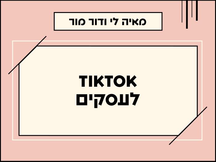 הרצאה - TikTok לעסקים