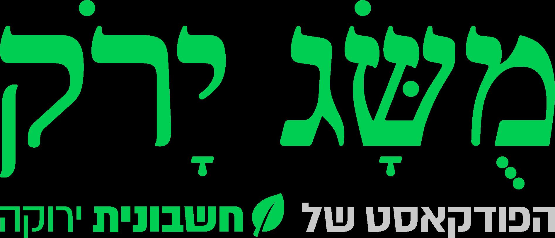 מושג ירוק