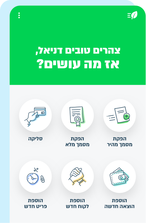 האפליקציה של חשבונית ירוקה