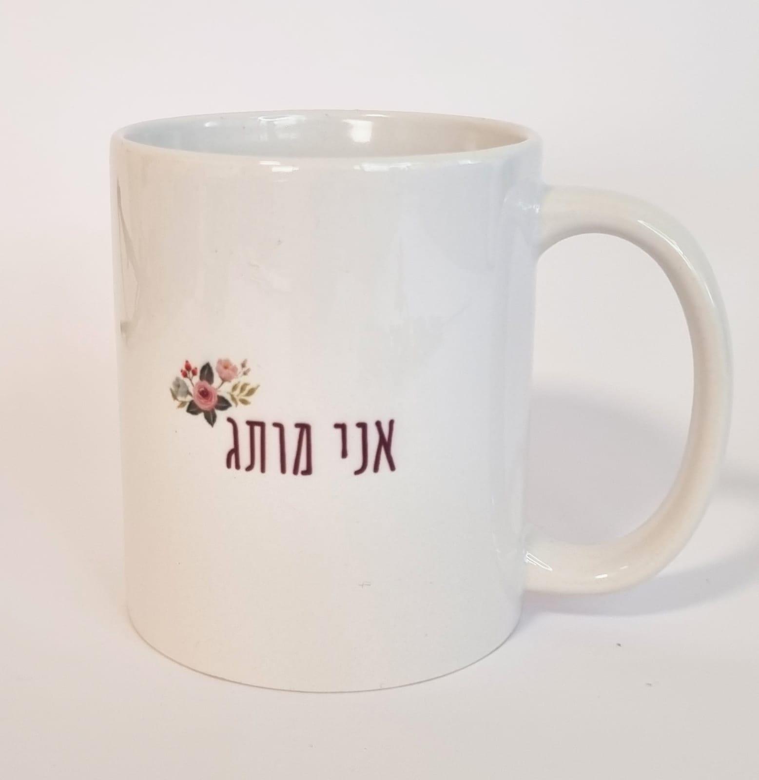 כוס קפה לעסק (מחרסינה)