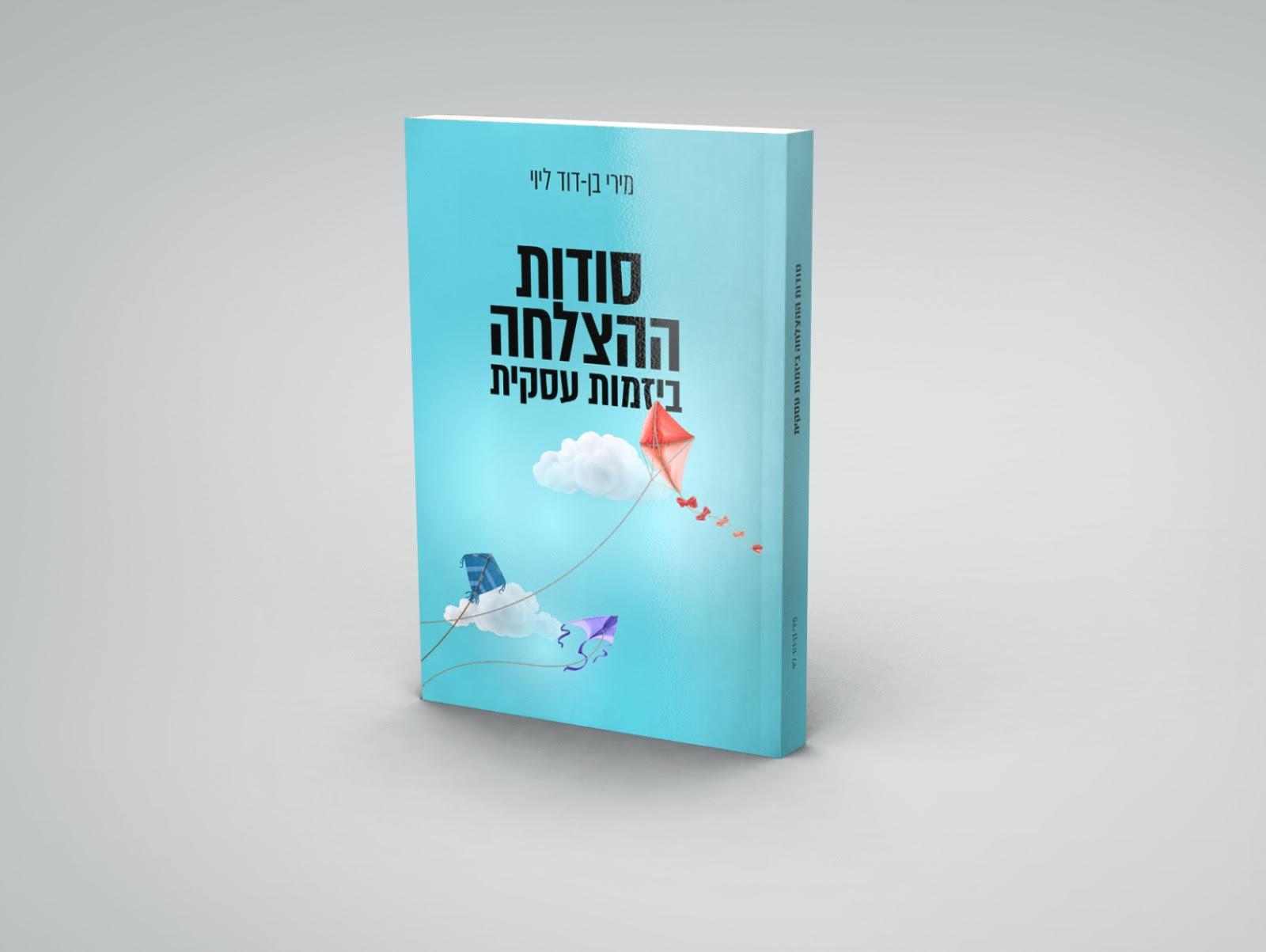 """ספר """"סודות ההצלחה ביזמות עסקית"""""""